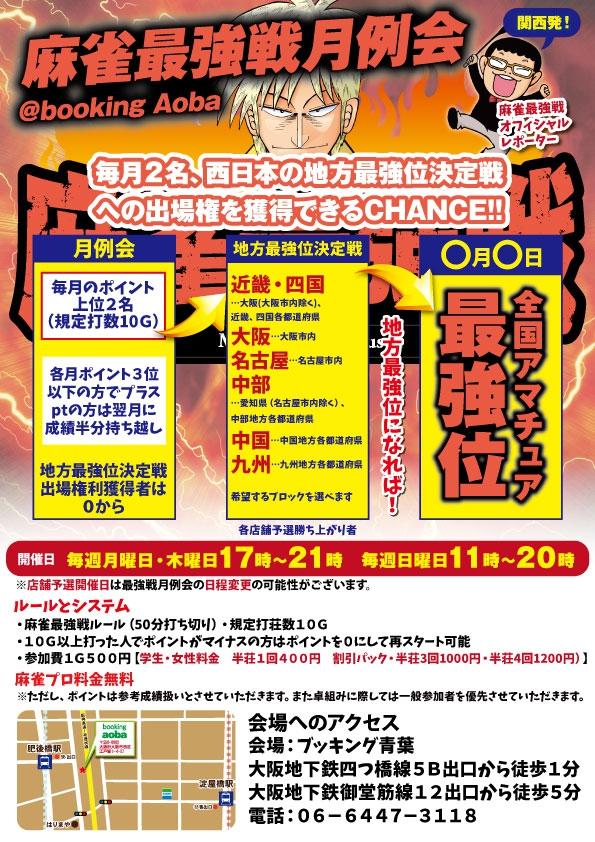 雀荘 麻雀 booking aoba(ブッキング青葉)のイベント写真1
