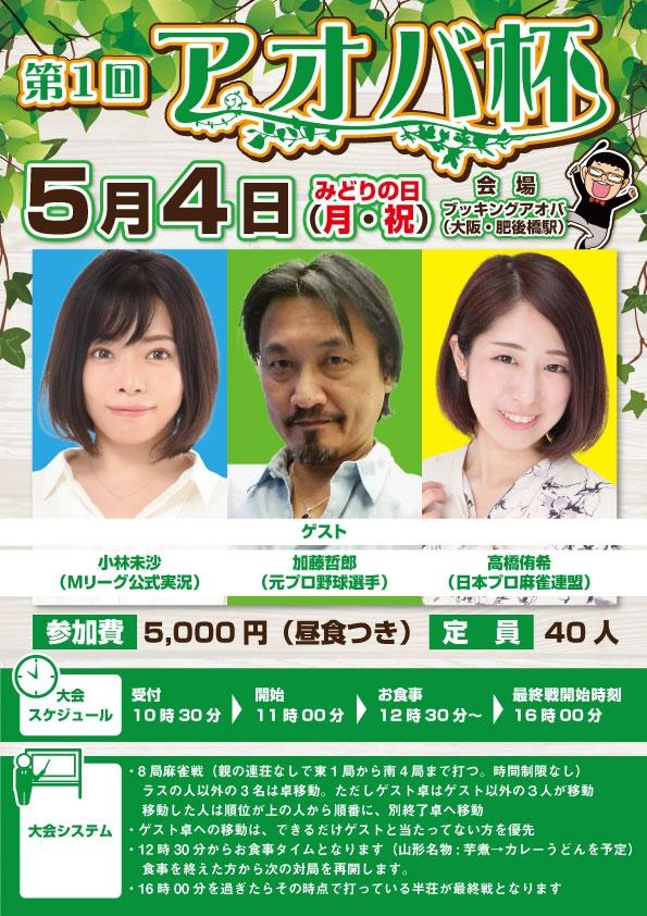 雀荘 麻雀 booking aoba(ブッキング青葉)のイベント写真