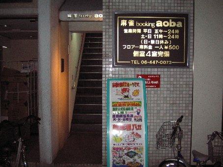 雀荘 麻雀 booking aoba(ブッキング青葉)の店舗写真