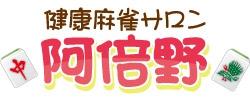 雀荘 健康まぁじゃんサロン・阿倍野の店舗ロゴ