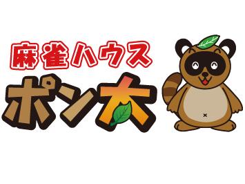 雀荘 麻雀ハウス ポン太 千日前店の店舗ロゴ
