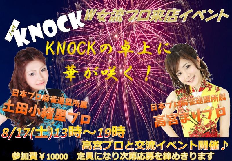 雀荘 麻雀ハウス KNOCK(ノック) 福岡天神店のイベント写真