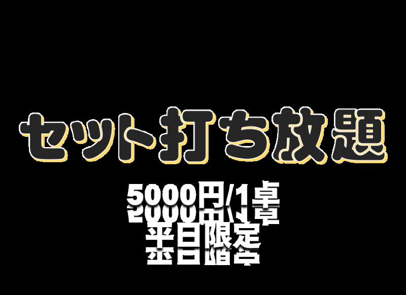 雀荘 麻雀ハウス KNOCK(ノック) 福岡天神店のイベント写真1