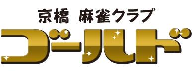 雀荘 麻雀クラブ ゴールドの店舗ロゴ