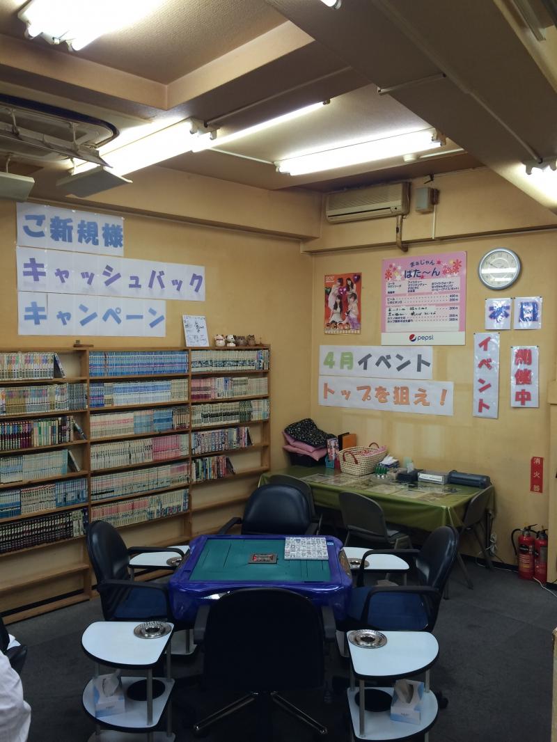 雀荘 まぁじゃん ぱたーん 中野店の写真4