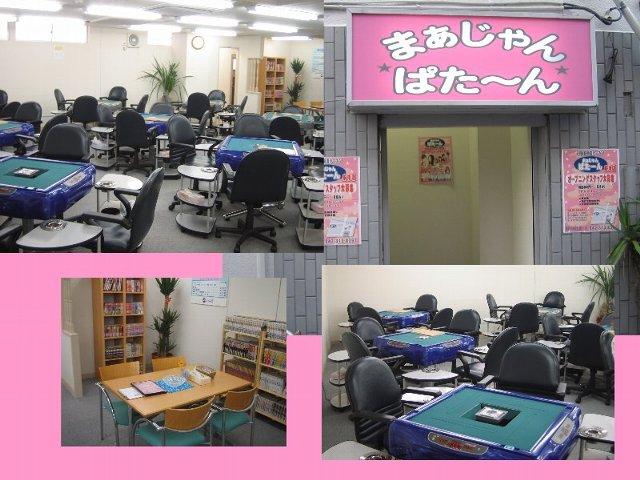 雀荘 まぁじゃん ぱたーん 府中店の店舗写真