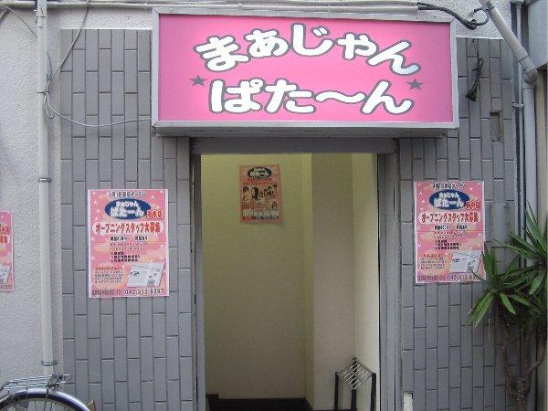 雀荘 まぁじゃん ぱたーん 府中店の写真4