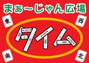 雀荘 まぁ~じゃん広場タイムの店舗ロゴ
