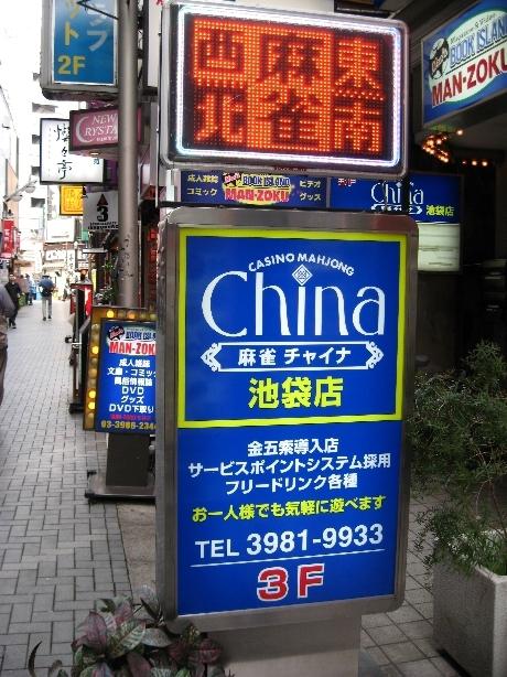 雀荘 麻雀 China(チャイナ) 池袋店の写真2