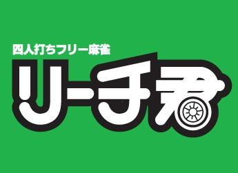 雀荘 フリー麻雀 リーチ君 岡山店の店舗ロゴ