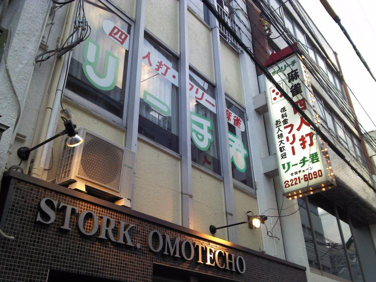 雀荘 フリー麻雀 リーチ君 岡山店の写真3