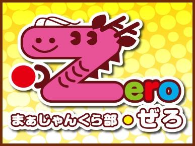 雀荘 まぁじゃんくら部 ZERO(ぜろ)のロゴ