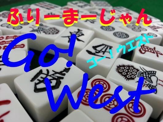 雀荘 GO!WESTの店舗ロゴ