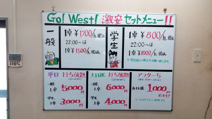 雀荘 GO!WESTの写真3
