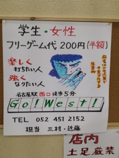 雀荘 GO!WESTの写真4