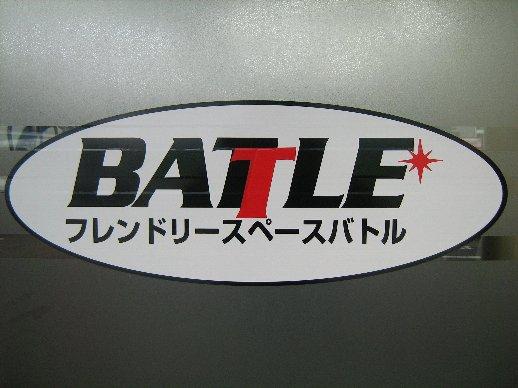 雀荘 フリー麻雀バトルの店舗ロゴ