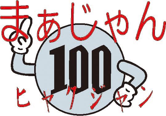 雀荘 まぁじゃんヒャクジャン 川崎店の店舗ロゴ