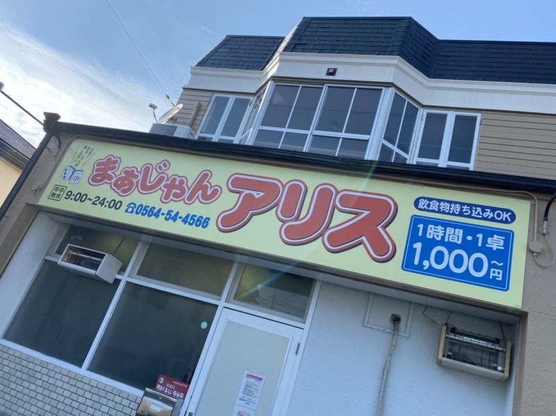 雀荘 麻雀アリスの店舗ロゴ