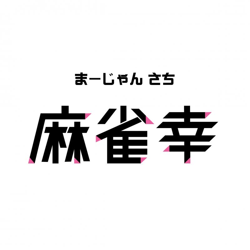 雀荘 麻雀 幸の店舗ロゴ