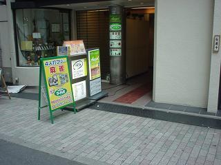 雀荘 マーチャオ 京都駅前店の店舗写真