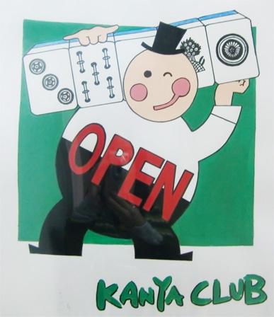 雀荘 神弥クラブ(貸卓専門店)の店舗ロゴ