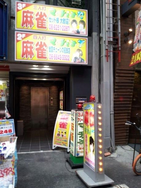 雀荘 マーチャオ η(イータ) 大阪難波三人打ち店の写真4
