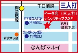 雀荘 マーチャオ η(イータ) 大阪難波三人打ち店の写真5