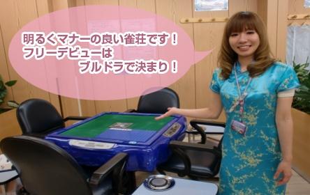 雀荘 ブルードラゴン 宇都宮店の写真4