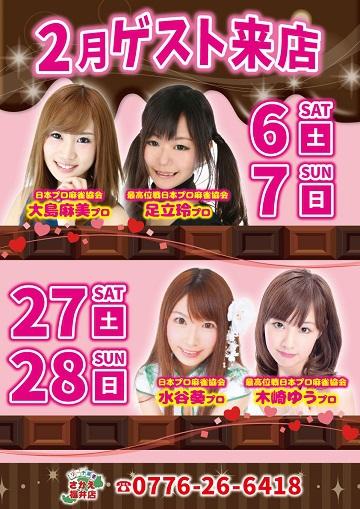 雀荘 リーチ麻雀さかえ福井店のイベント写真2