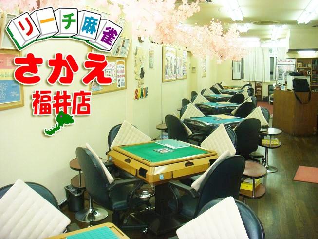 雀荘 リーチ麻雀さかえ福井店の店舗ロゴ