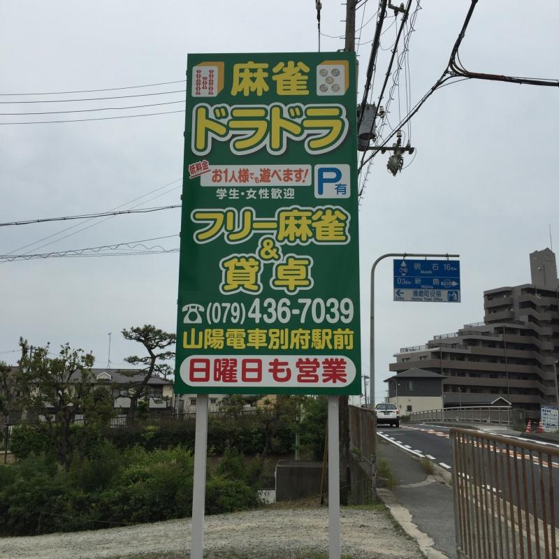 雀荘 麻雀倶楽部ドラドラの写真4
