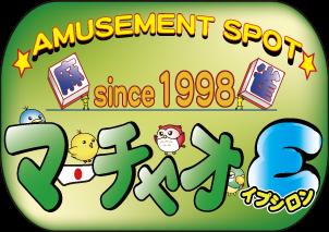 雀荘 マーチャオ ε(イプシロン) 兵庫神戸店の店舗ロゴ