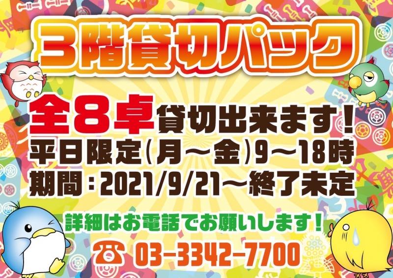 雀荘 マーチャオ ζ(ゼータ) 東京新宿店のイベント写真
