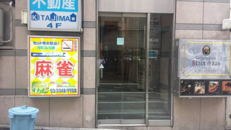 雀荘 マーチャオ ζ(ゼータ) 新宿店の店舗写真