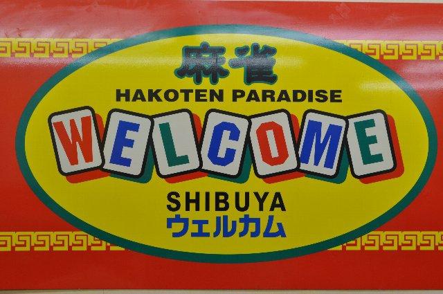 雀荘 麻雀WELCOME(ウェルカム)渋谷店のロゴ
