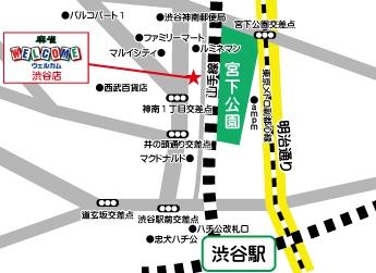 雀荘 麻雀WELCOME(ウェルカム)渋谷店の写真5