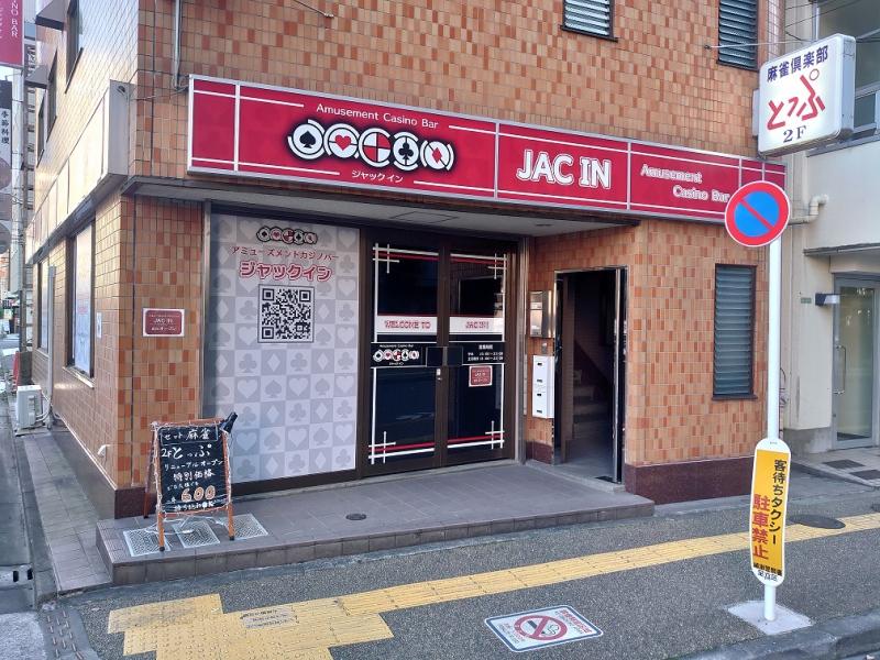雀荘 麻雀 とっぷの店舗ロゴ