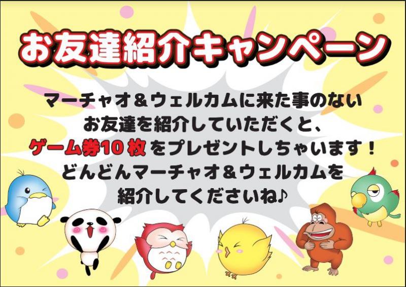 雀荘 マーチャオ ♋(キャンサー) 町田店のイベント写真1