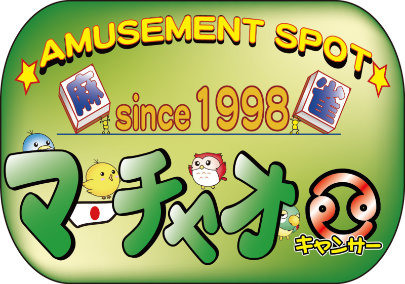 雀荘 マーチャオキャンサー町田店のブログ