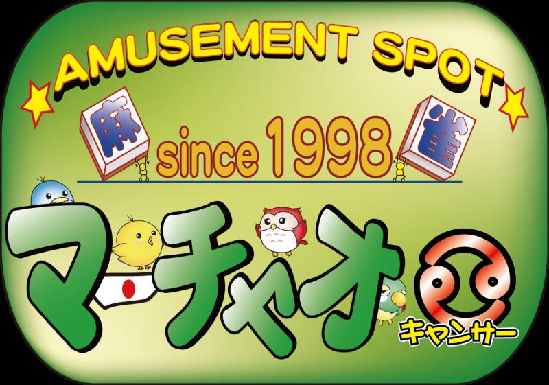 雀荘 マーチャオキャンサー町田店の店舗ロゴ
