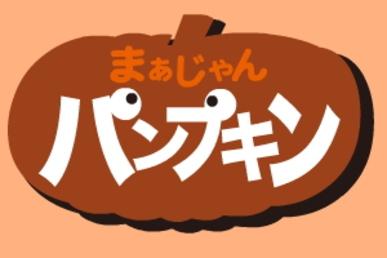 雀荘 パンプキンの店舗ロゴ