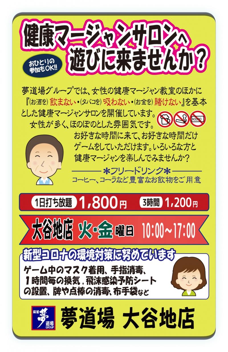 雀荘 麻雀夢道場 大谷地店のイベント写真2