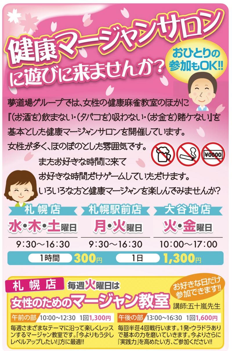 雀荘 麻雀夢道場 大谷地店のイベント写真