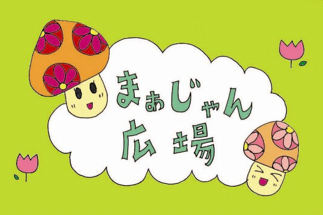 三重県で人気の雀荘 まぁじゃん広場