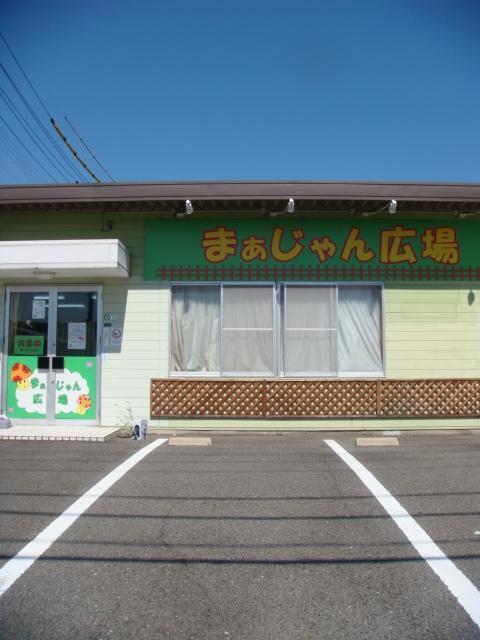 雀荘 まぁじゃん広場の写真3