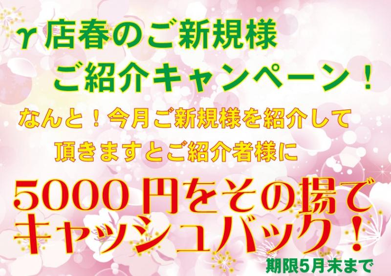 雀荘 マーチャオ γ(ガンマ) 大阪難波店のイベント写真1