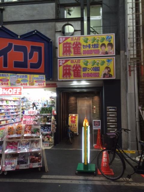 雀荘 マーチャオ γ(ガンマ) 大阪難波店の店舗写真