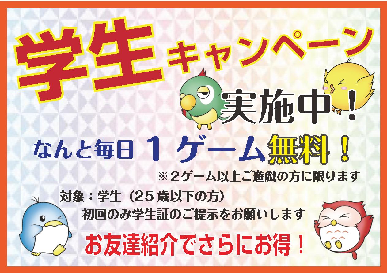 雀荘 マーチャオ δ(デルタ) 東京吉祥寺店のイベント写真1