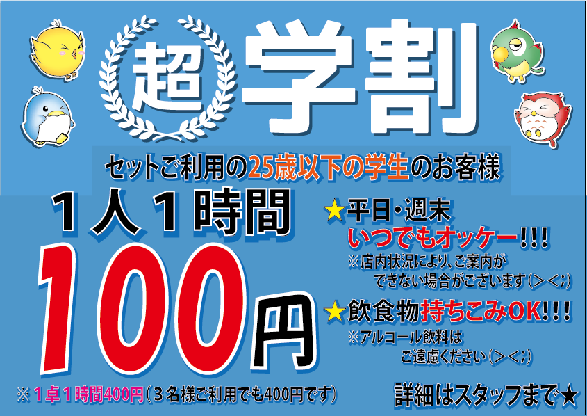 雀荘 マーチャオ δ(デルタ) 東京吉祥寺店の店舗写真