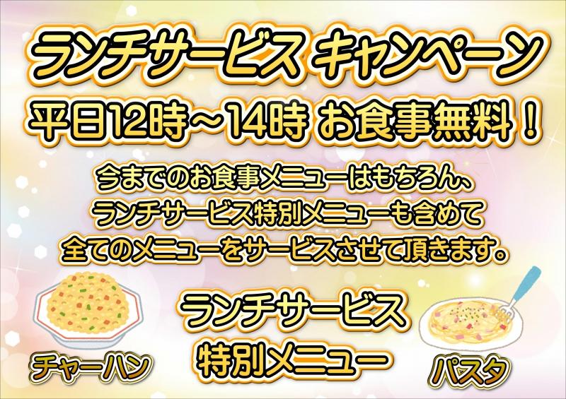 雀荘 麻雀 FESTA(フェスタ) 立川店 のイベント写真1